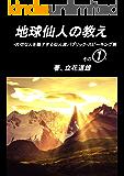 地球仙人の教え: 大切な人を魅了する仙人流パブリック・スピーキング術 その1