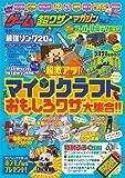 ゲーム 超ワザ マガジン Vol.2 (100%ムックシリーズ)