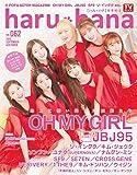 haru*hana(ハルハナ)VOL.62 (TOKYO NEWS MOOK 814号)