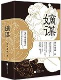 嫡谋(套装共3册)