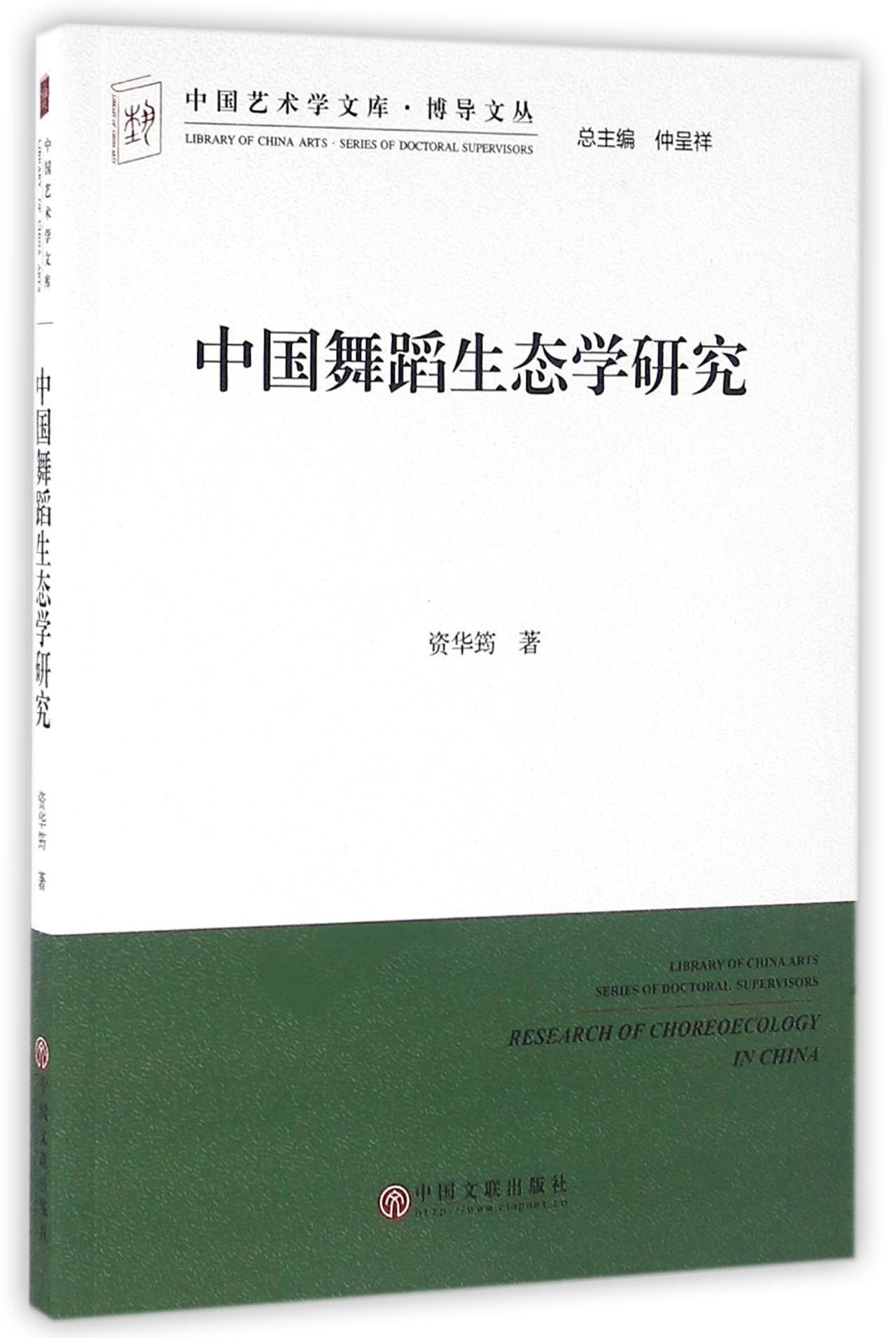 Download 中国舞蹈生态学研究/博导文丛/中国艺术学文库 pdf epub