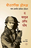 Sherlock Holmes : The Sign of Four (Marathi Edition)