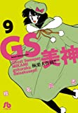 GS美神 極楽大作戦!! 9 (小学館文庫 しH 15)