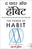 The Power of Habit: Why We Do What We Do, and How to Change (Hindi Edition)