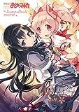 魔法少女まどか☆マギカ the illustrated book (まんがタイムKRコミックス フォワードシリーズ)