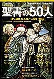 聖書の50人 語り継がれる神と人間の物語 (ナショナル ジオグラフィック別冊)