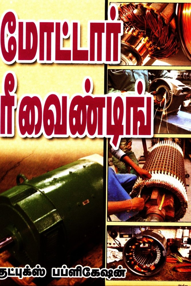 Amazon.in: Buy Motor Rewinding Book Online at Low Prices in India ...