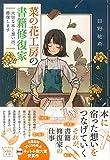 菜の花工房の書籍修復家 大切な本と想い出、修復します (宝島社文庫)