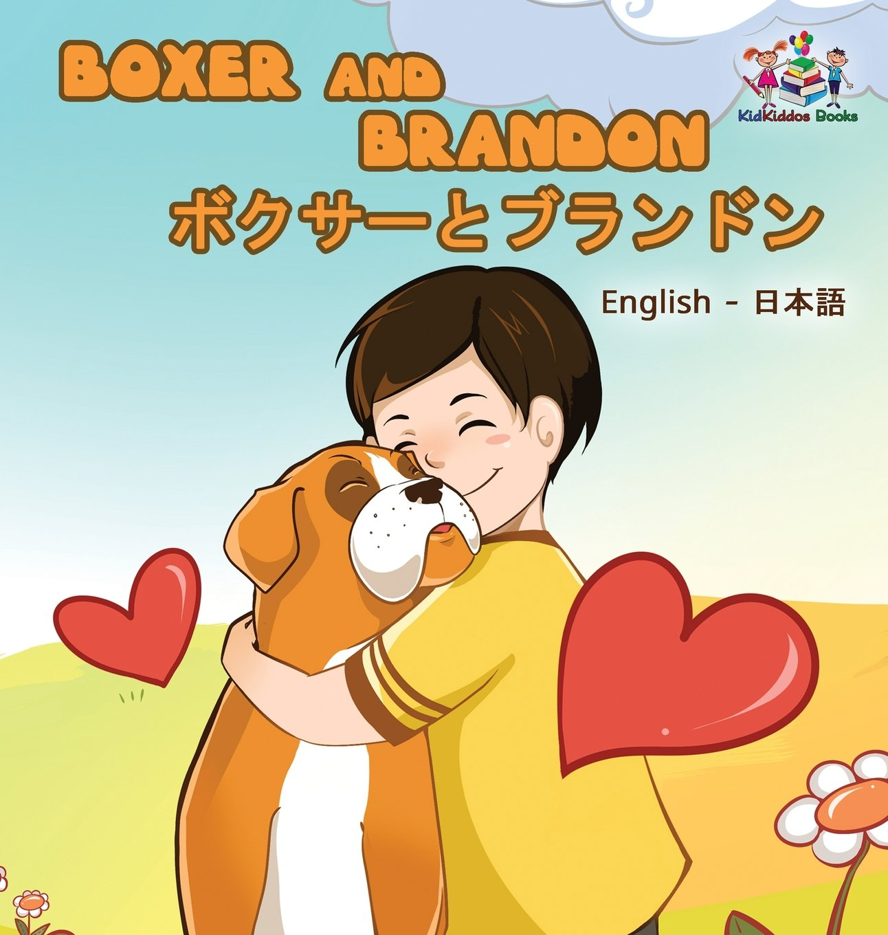 Boxer and Brandon (English Japanese Children's Book): Bilingual Japanese Book (English Japanese Bilingual Collection) (Japanese Edition) pdf