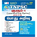 TNPSC Group 1 Preliminary General Knowledge (GK) General Studies Exam Books in Tamil
