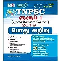 TNPSC Group 1 Preliminary General Knowledge (GK) General Studies Exam Books in Tamil