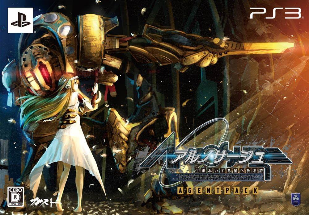 Ar no Surge Umareizuru Hoshi he inoru Shi - Agent Pack [PS3 ...