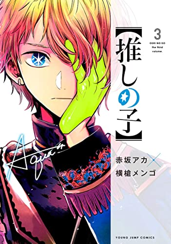 【推しの子】 3 (ヤングジャンプコミックスDIGITAL) Kindle版