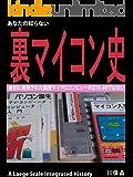あなたの知らない裏マイコン史: 最初に発売された国産マイクロコンピュータはTK-80ではない