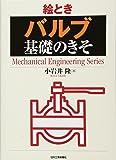 絵とき「バルブ」基礎のきそ (Mechanical Engineering Series)