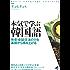 本気で学ぶ韓国語(CDなしバージョン)