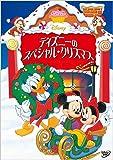 ディズニーのスペシャル・クリスマス(期間限定) [DVD]