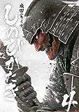 しのびがたき(4) (裏少年サンデーコミックス)