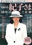 清淑なる紀子さま 50年のご足跡 (別冊宝島 2566)