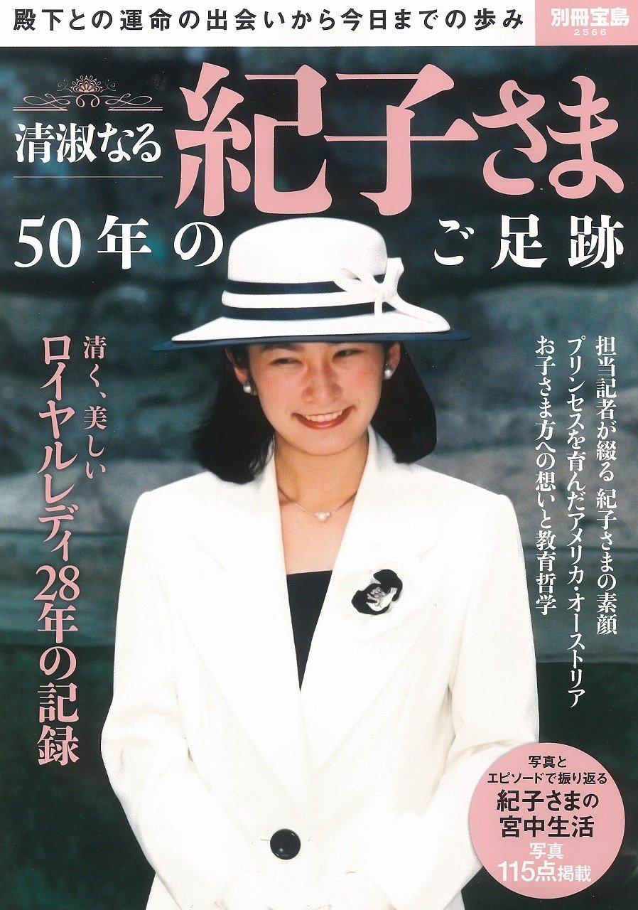 さま 紀子 紀子さまの若い頃が美人!性格が怖い噂・学生時代から現在まとめ