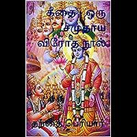 கீதை - ஒரு சமுதாய விரோத நூல்: Geethai - Oru Samudaya Virotha Nool (Tamil Edition)