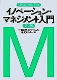 マネジメント・テキスト イノベーション・マネジメント入門(第2版)