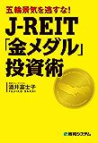 五輪景気を逃すな! J-REIT「金メダル」投資術