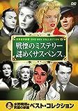 戦慄の ミステリー 謎めく サスペンス DVD10枚組 10CID-6009