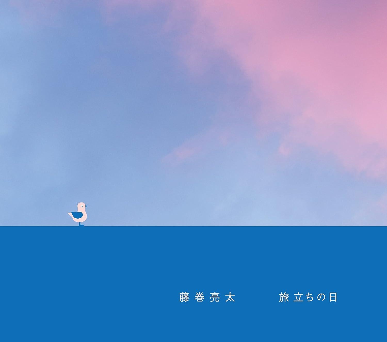 Amazon | 旅立ちの日 【初回限定...