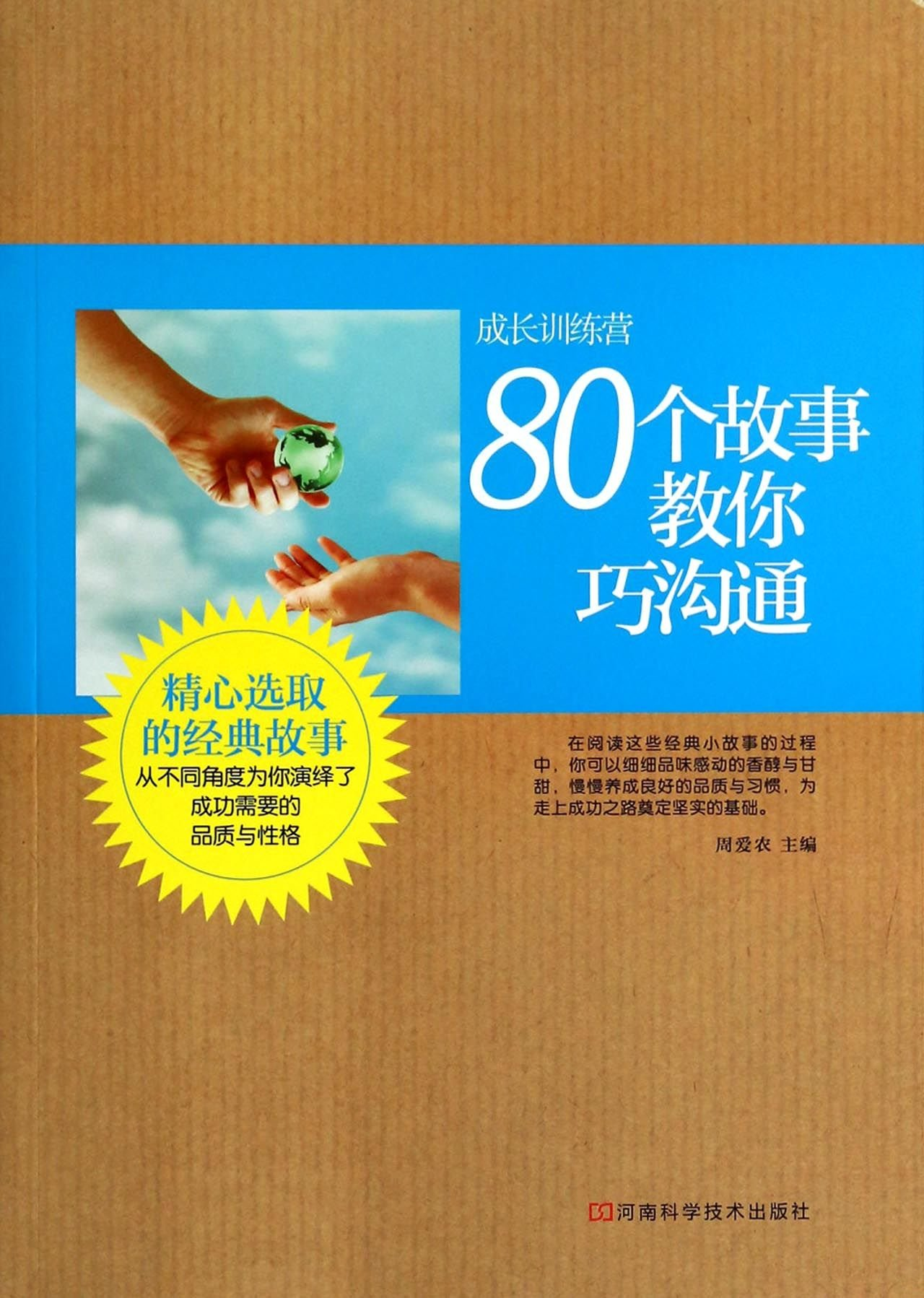 Growth Training Camp: 80 stories to teach you clever communication(Chinese Edition) PDF
