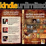 தெரிந்த வரலாற்றின் தெரியாத பக்கங்கள் (Krishnavel) (Tamil Edition)