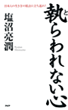 執らわれない心 日本人の生き方の原点に立ち返れ!