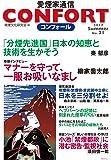 CONFORT No.21 2017年夏号 (愛煙家通信)