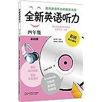 全新英语听力:四年级(基础版)(附光盘)