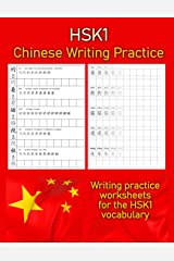 HSK 1 Chinese Writing Practice: Writing Practice Worksheets for the HSK1 Vocabulary Paperback