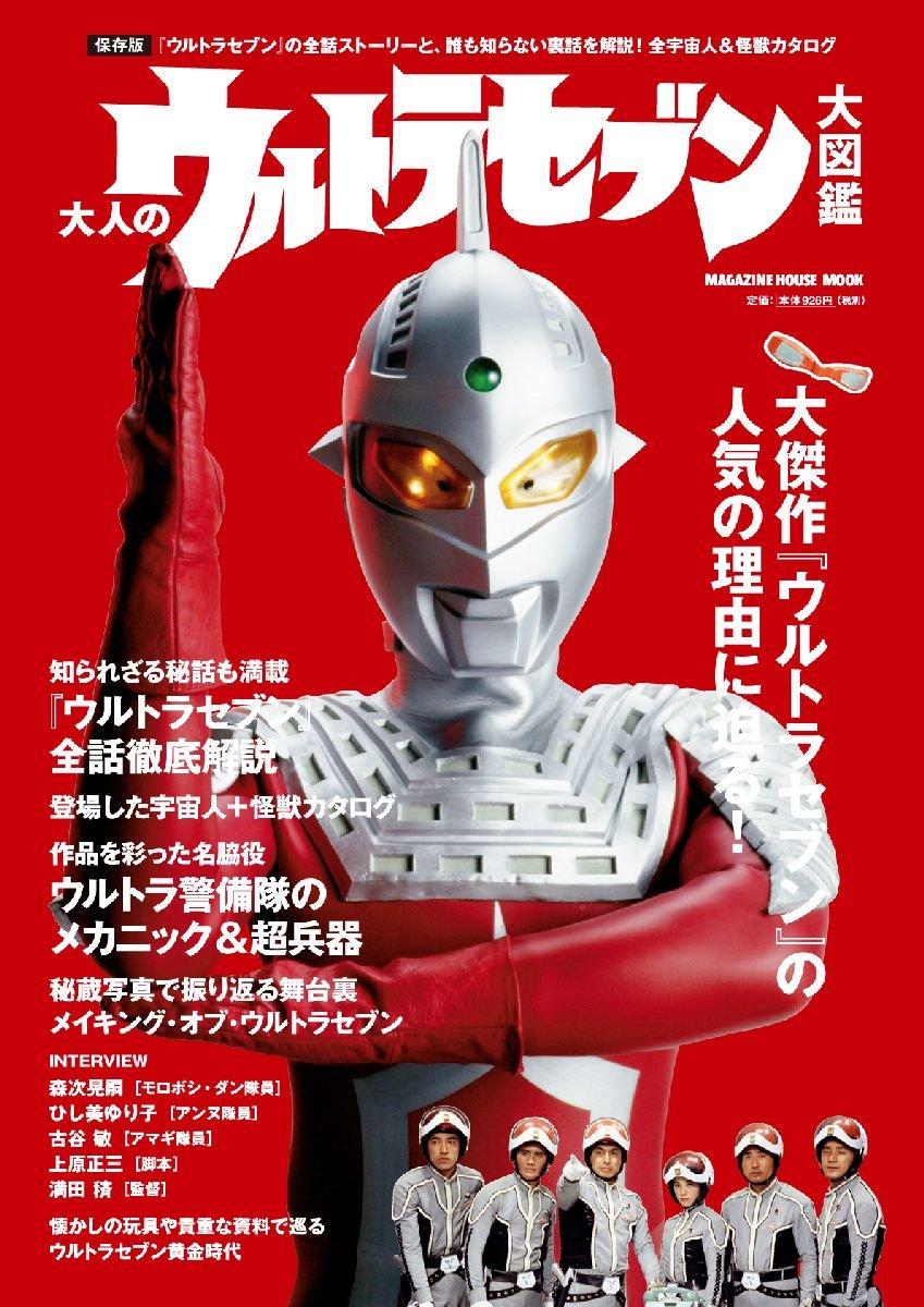 Download Otona no urutorasebun daizukan : Hozonban : Urutorasebun no zenwa sutori to daremo shiranai urabanashi o kaisetsu zen'uchujin ando kaiju katarogu. pdf epub