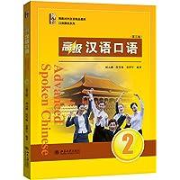 博雅对外汉语精品教材·口语教材系列:高级汉语口语2(第三版)(附光盘)