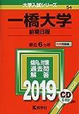 一橋大学(前期日程) (2019年版大学入試シリーズ)