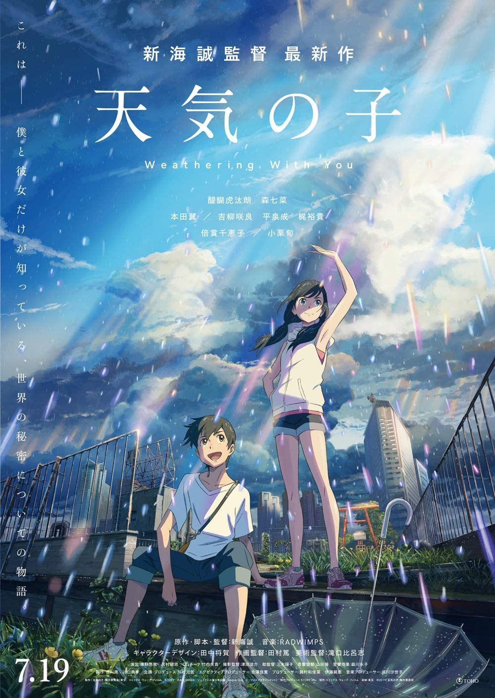 Amazon.com: Tomorrow sunny Weathering with You Movie Poster Makoto ...