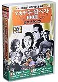 アカデミー賞 ベスト100選 カサブランカ DVD10枚組 (ケース付)セット