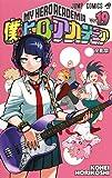 僕のヒーローアカデミア 19 (ジャンプコミックス)