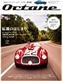 Octane日本版 Vol.28 (BIGMANスペシャル)