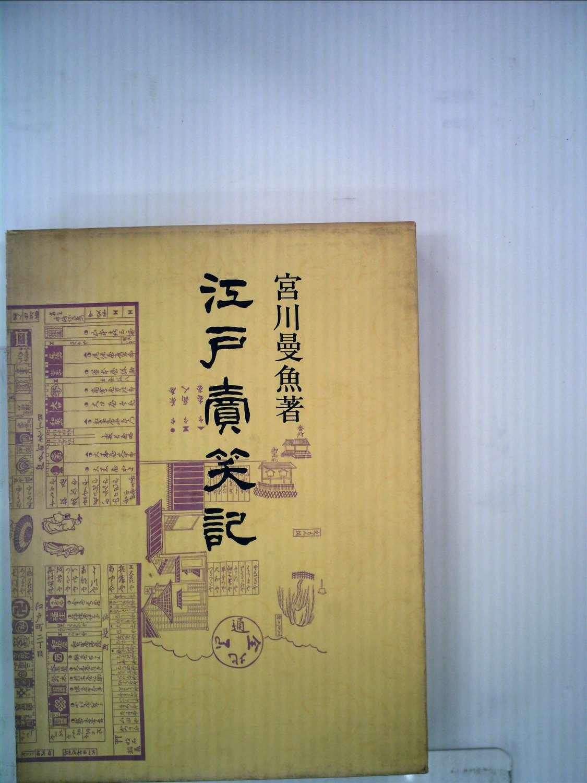 江戸売笑記 (1982年) (青蛙選書...