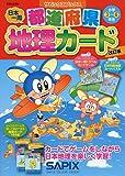 都道府県地理カード 改訂版 (サピックスブックス)