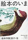 絵本のいま 絵本作家2017-18 illustration FILE Picture Book (玄光社MOOK illustration FILE Picture B)