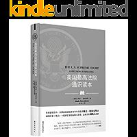 美国最高法院通识读本 (牛津通识读本) (English Edition)