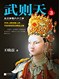 武则天 3:从三岁到八十二岁(读客熊猫君出品。) (读客这本史书真好看文库)