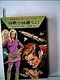 核戦争回避せよ! (ハヤカワ文庫 SF 130 宇宙英雄ローダン・シリーズ 11)