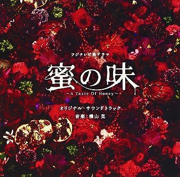 Fuji Tv Kei Drama Mitsu No Aji A Taste Of Honey Mitsu No