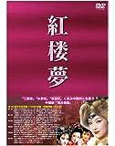 紅楼夢 DVD6枚組 IPMD-006